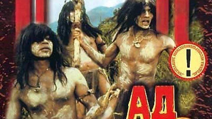 Ад Каннибалов 2: Съеденные заживо / Eaten Alive 2 (1980)