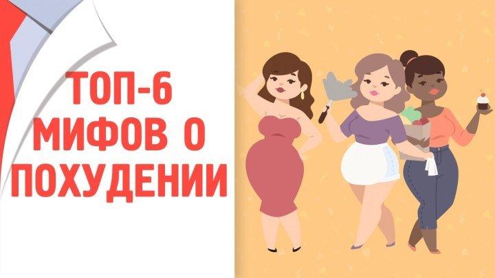 ТОП-6 мифов о похудении [120 на 80]