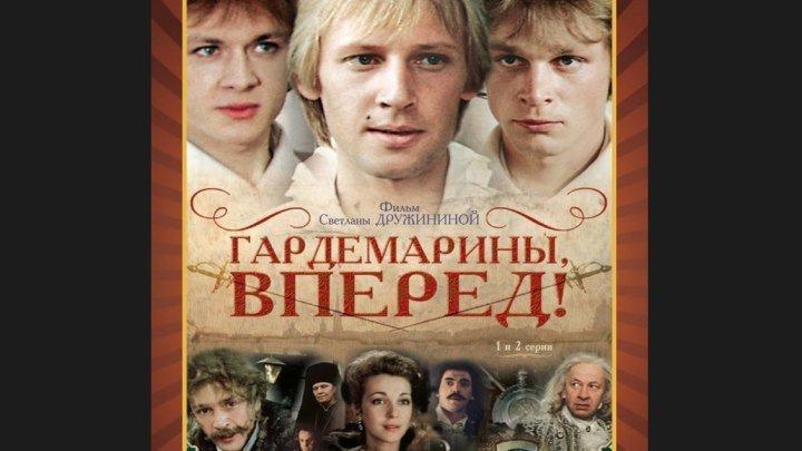"""""""Гардемарины, вперед!"""" _ (1987) Приключения,история,мелодрама. Серии 1-4. (HDTV 720p.)"""