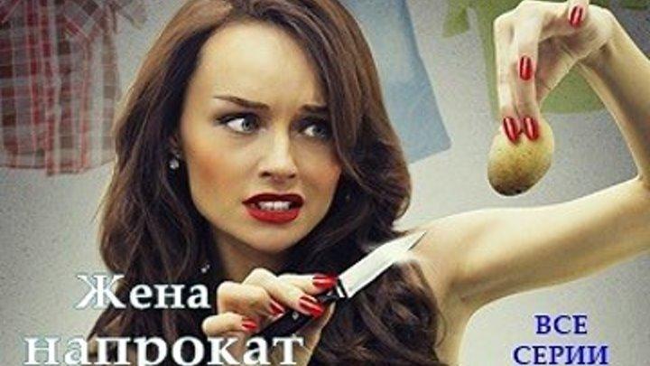 Жена на прокат - Комедия,мелодрама 2016