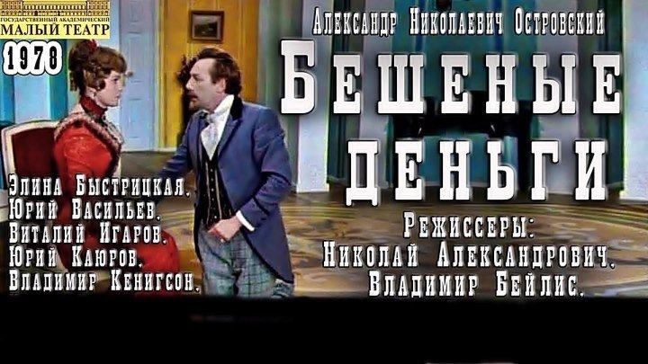 Бешеные деньги. (1978). Спектакль Малого театра.