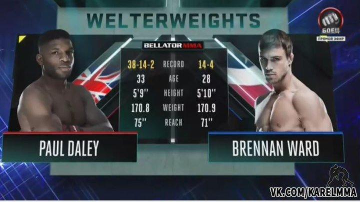Пол Дэйли vs. Бреннан Уорд. Bellator 170.