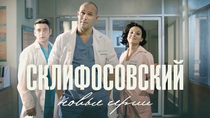 Склифосовский 5 Сезон 11 - 16 Серия (2017)