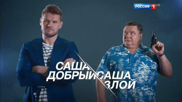 Саша добрый, Саша злой (2017) 1 и 2 серия - https://ok.ru/kinokayflu