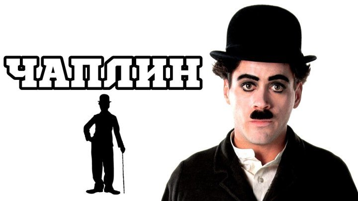 Чаплин HD(драма, комедия, биография)1992
