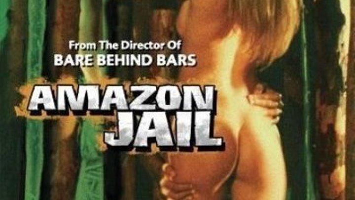 ретро фильм _ - Amazon Jail (1982) Жанр: Боевик. Страна: Бразилия.