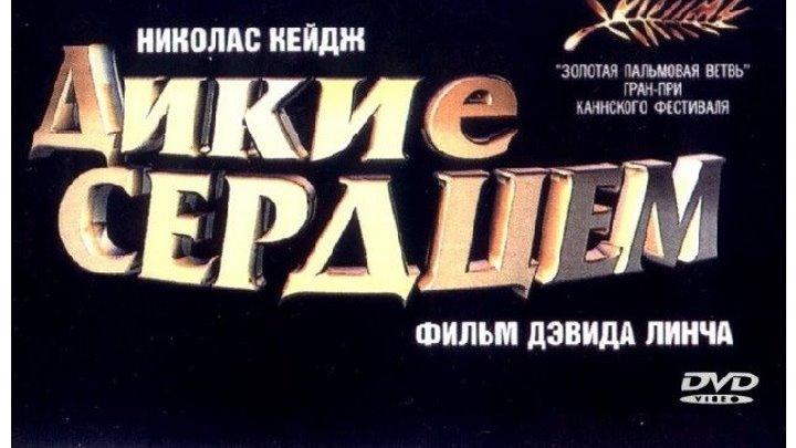 Дикие сердцем 1990 Канал Дэвид Линч
