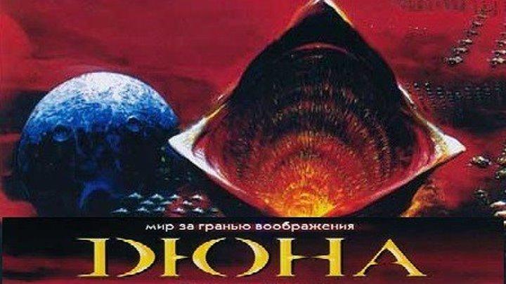 Дюна 1984 Канал Дэвид Линч
