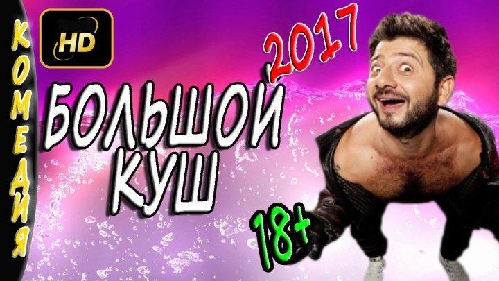 """КОМЕДИЯ 2017 """"БОЛЬШОЙ КУШ"""" наше кино"""