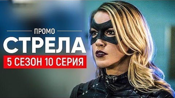 Стрела 5 сезон 10 серия 2017