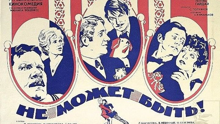 Ne.mozhet.byt.1975.720p.mkv