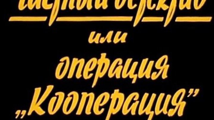 Chastnyj.detektiv.avi. 1989. Дом КИНО