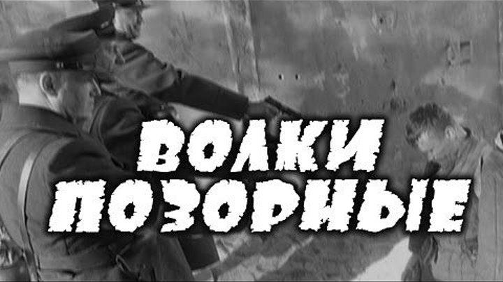 Волки позорные - русский военный фильм