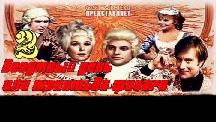 Безумный день или Женитьба Фигаро. 2 часть. (1974)