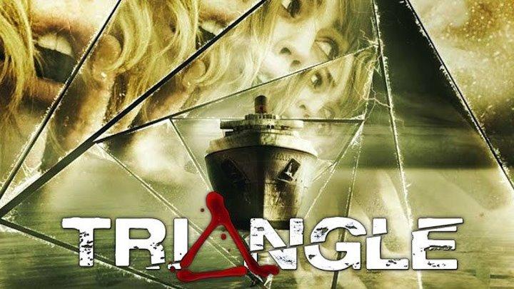 Треугольник (Triangle 2009)