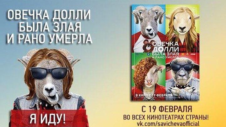 Овечка Долли была злая и рано умерла 2015 Россия фантастика, комедия, приключения