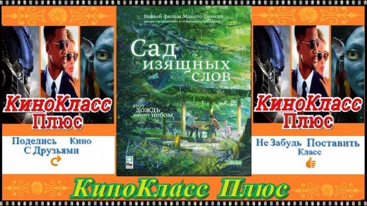 Сад изящных слов(HD-720)(2013)-аниме,мультфильм,мелодрама...