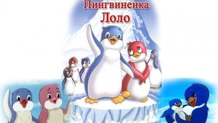 Приключения пингвинёнка Лоло (все серии)