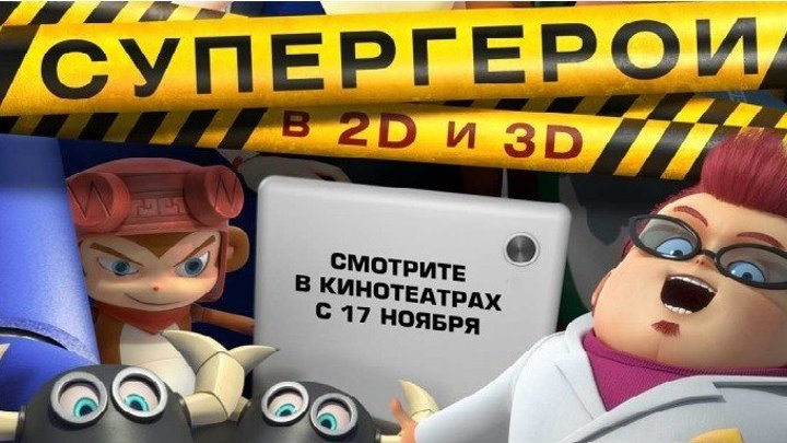 Супергерои 2016 (м.ф.) HD Канал Тейлор Китч