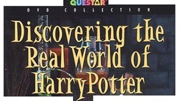 Мир Гарри Поттера 2001 (д.ф.) Канал Джоан Роулинг