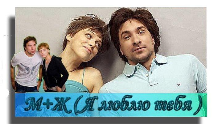 М+Ж (Я Люблю Тебя) (2009)