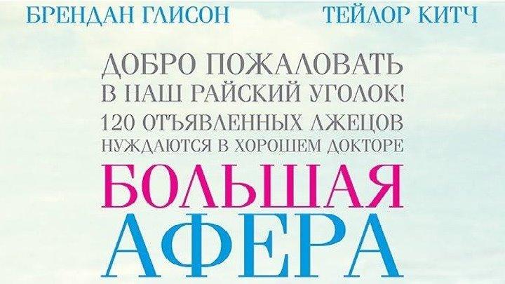 Большая афера 2014 HD Канал Тейлор Китч