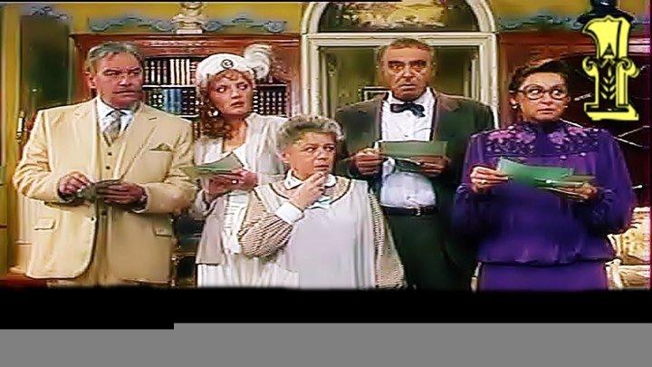 Будьте здоровы. (телеспектакль , 1985) 1 серия.