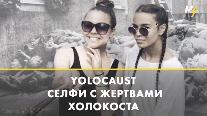 Yolocaust - селфи с жертвами холокоста
