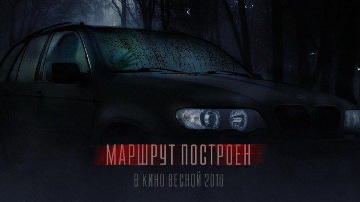Маршрут построен (2016) HD (ужасы, триллер)