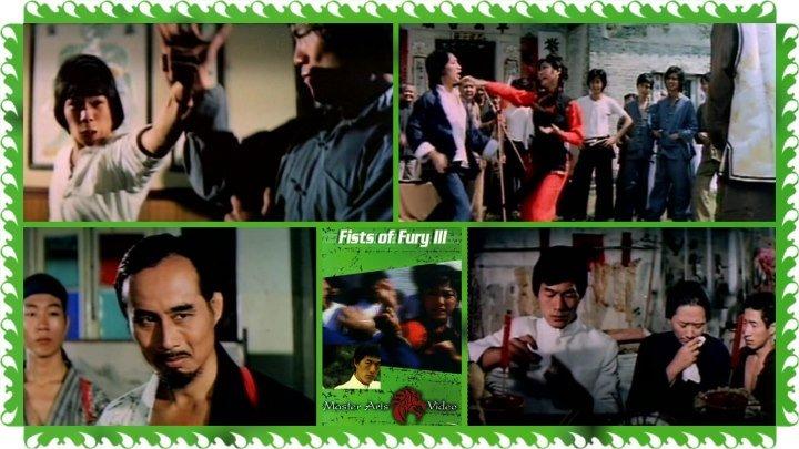 Кулак ярости 3 (1979).HD