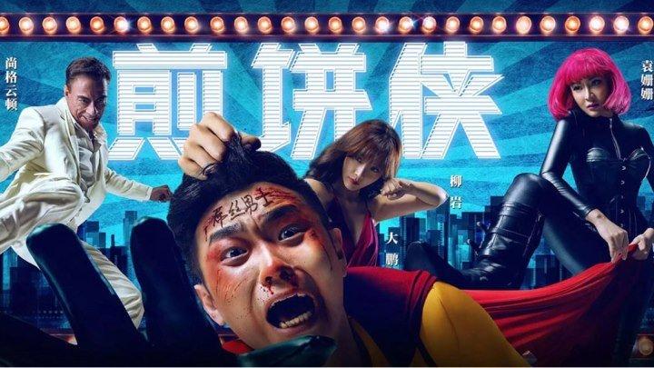 Человек-блин (2015)