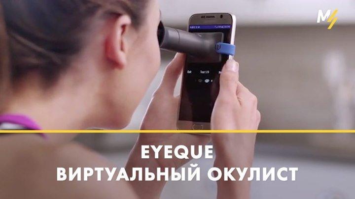 EyeQue – виртуальный окулист