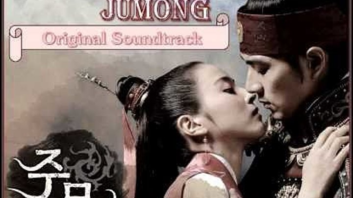 Jumong Afsonasi 33-34 - Qism (Uzbek tilida) HD