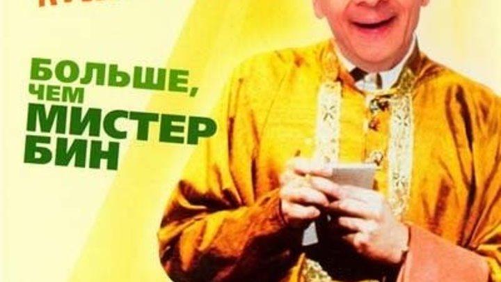 Шоу, Больше,чем мистер Бин 1992 Канал Роуэн Аткинсон