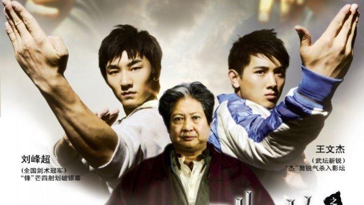 Ушу (2008).HD боевик, драма, семейный,