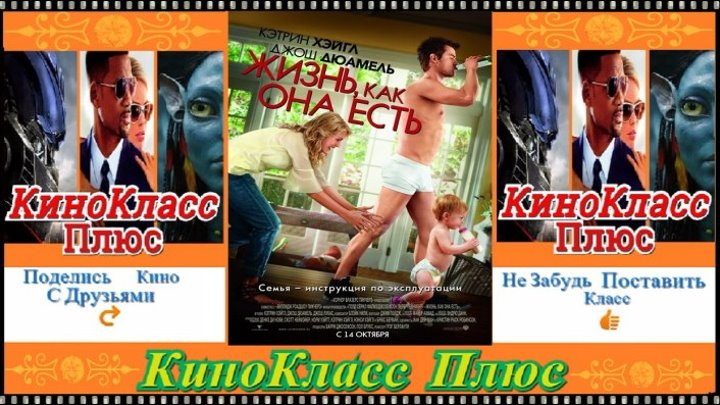 Жизнь,как она есть(HD-720)(2010)-комедия,мелодрама,драма...