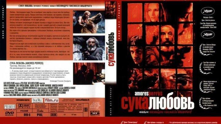 СYkа-любовь (2000) Триллер, Драма.
