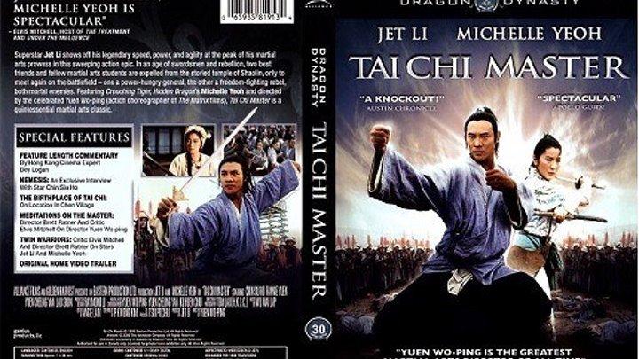 Два воина (Мастер Тай Чи) [Tai Ji. Zhang San Feng, 1993] 1080p