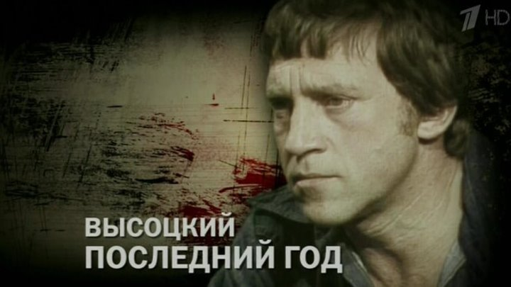 """Док.фильм """" Высоцкий - Последний год."""" (2011) Россия."""