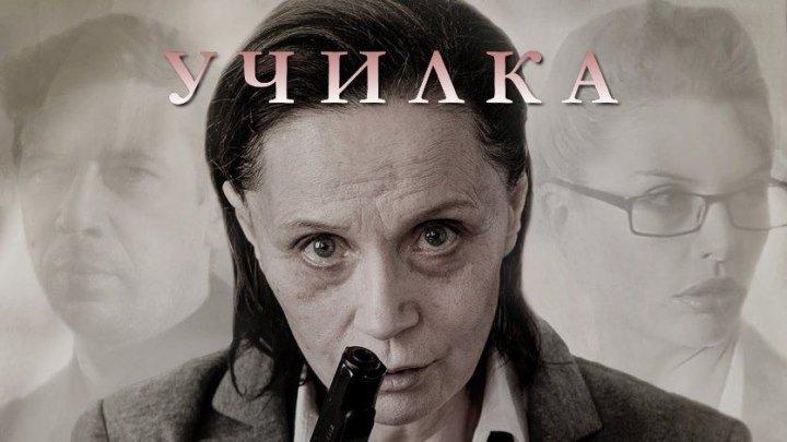 """""""Училка""""(2015,А.Петрухин,Стартфильм,Россия)"""