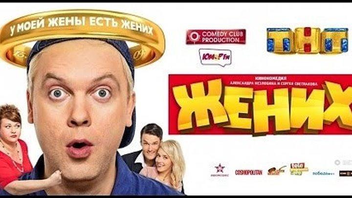 Комедия Жених 2016 HD 1080