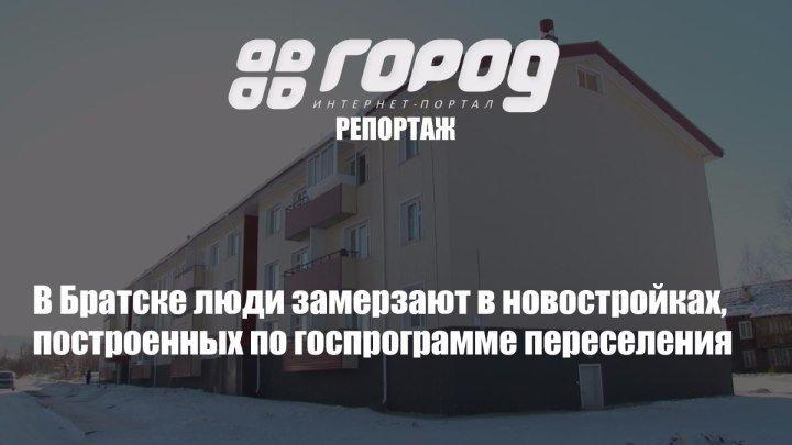 В Братске люди замерзают в новостройках, возведённых по госпрограмме переселения