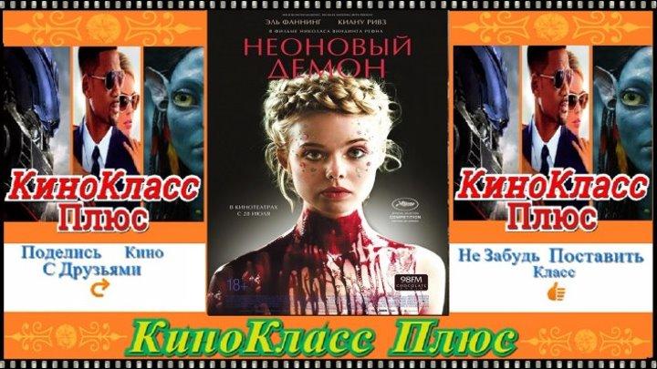 Неоновый демон(HD-720)(2016)(18+)-ужасы,триллер...
