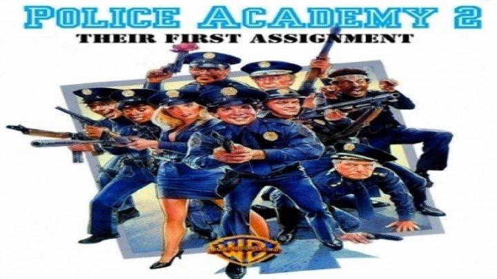 Полицейская академия. 2. Их первое задание (1985)