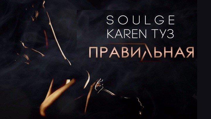 ➷ ❤ ➹Karen ТУЗ feat. Soulge - Правильная (New 2017)➷ ❤ ➹