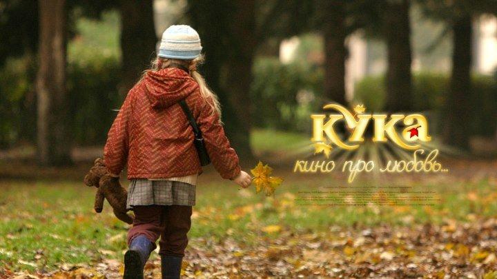 Кука (2007) Драма