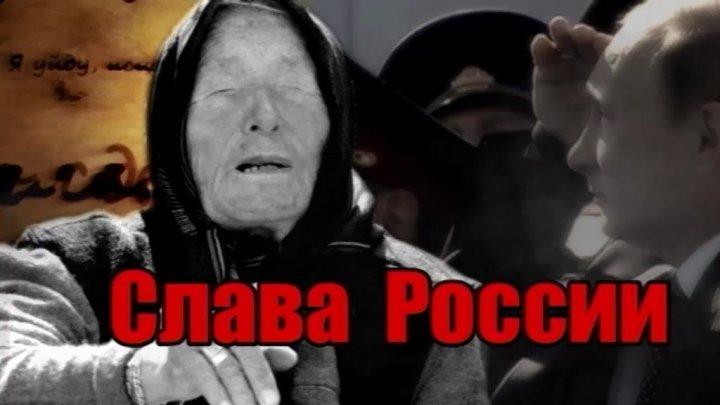 Новые русские сенсации. Пророчество Ванги на 2017 год