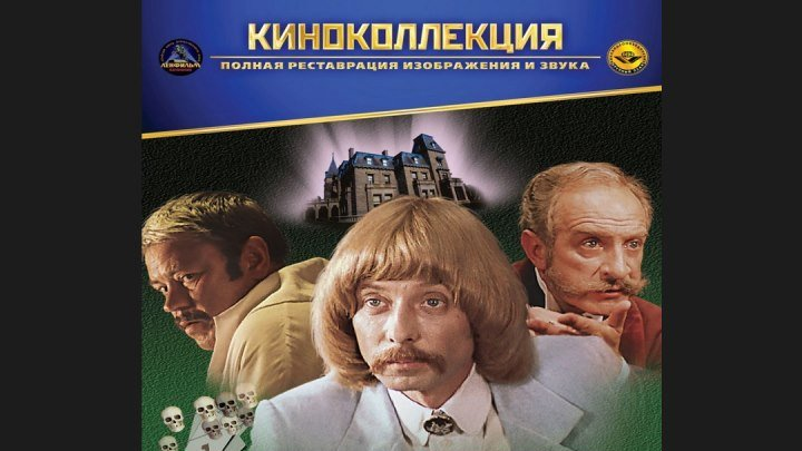 """Приключения принца Флоризеля"" _ (1979) Приключения,комедия,криминал,детектив,экранизация. Серии 1-3."