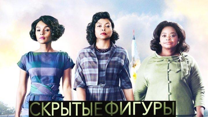 Скрытые фигуры - Русский Трейлер (2017)