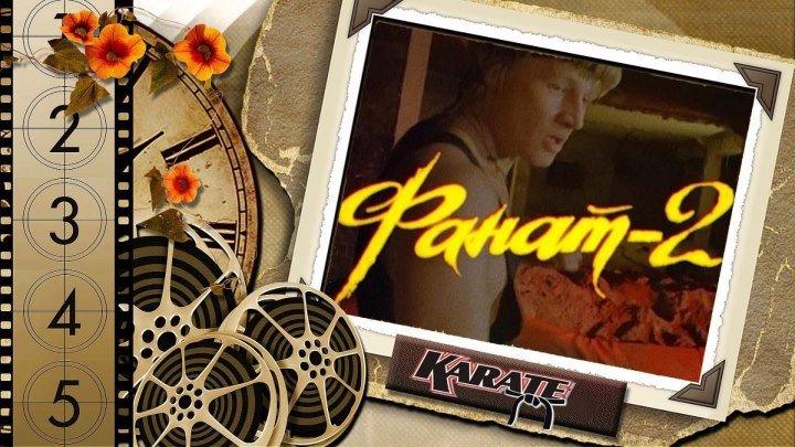 Фанат-2 (1990)
